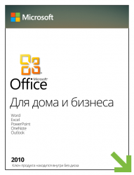 Microsoft Office 2010 Home and Business (x32/x64)
