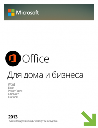Microsoft Office 2013 Home and Business (x32/x64)