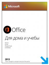 Microsoft Office 2013 Home and Student (x32/x64)